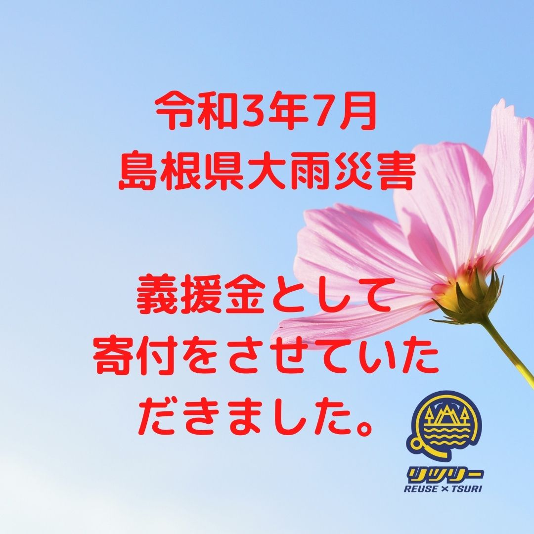 令和3年7月島根県大雨災害