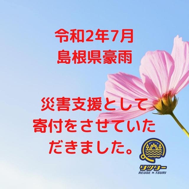 令和2年7月豪雨 災害支援 寄付 島根県 義援金 リツリー出雲店