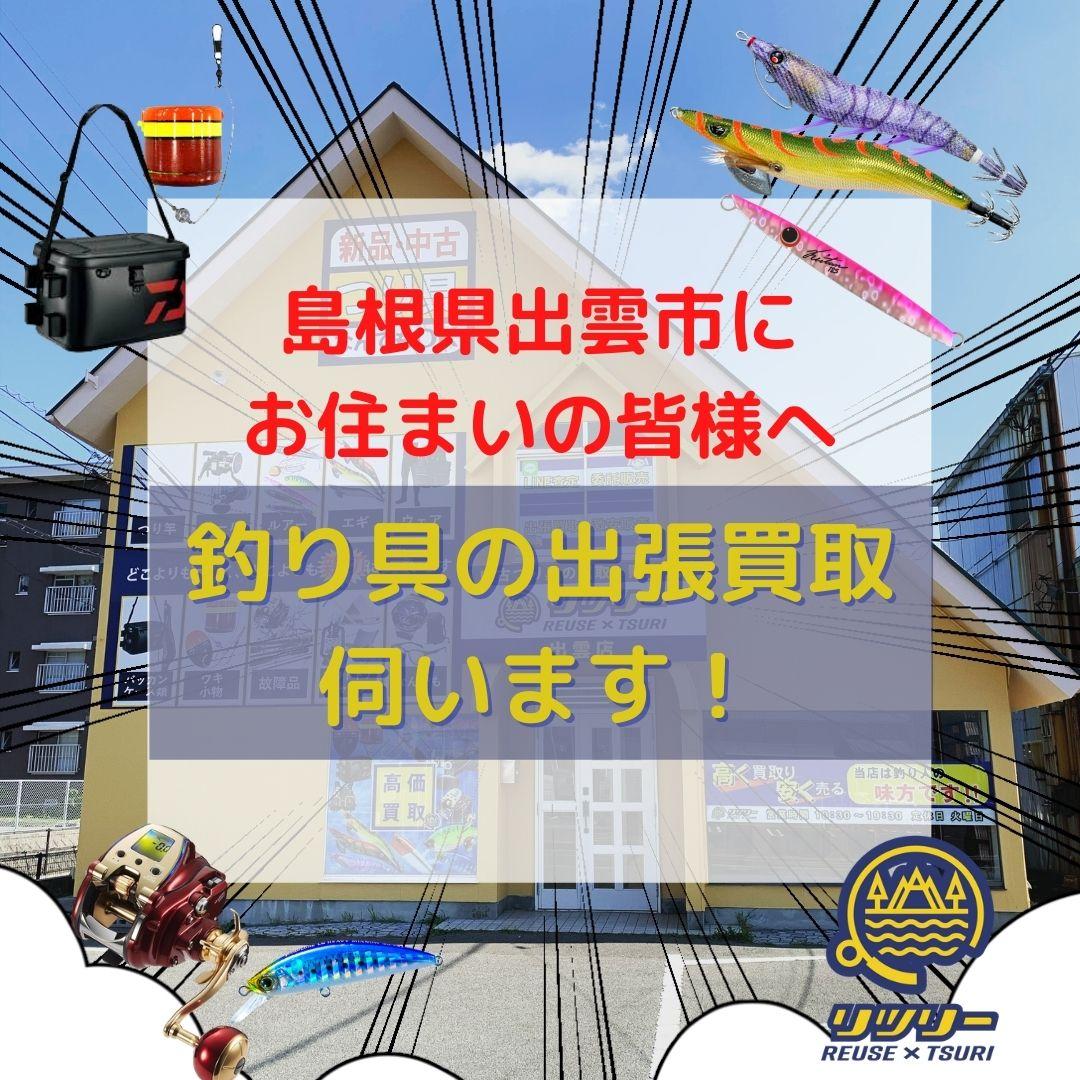 島根県出雲市で釣具の出張買取ならリツリー出雲店