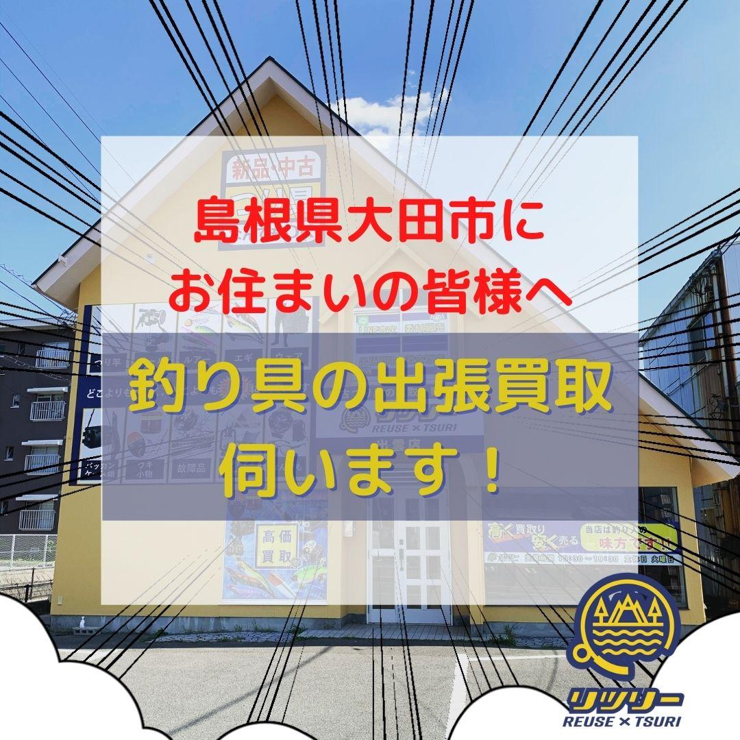 島根県大田市 釣り具の出張買取 リツリー出雲店